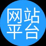 网站平台 圆